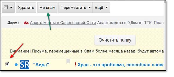 Как сделать чтобы не было спамов 54
