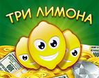 Три Лимона: Игровые автоматы
