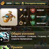 В атаку! скриншот 3