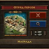 Спарта: Война Империй скриншот 2