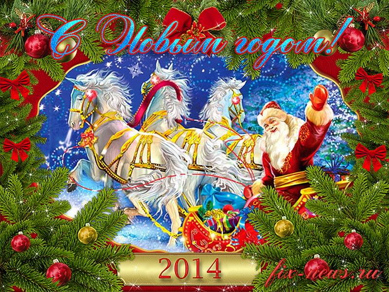 Сладких, новогодние поздравительные открытки 2014