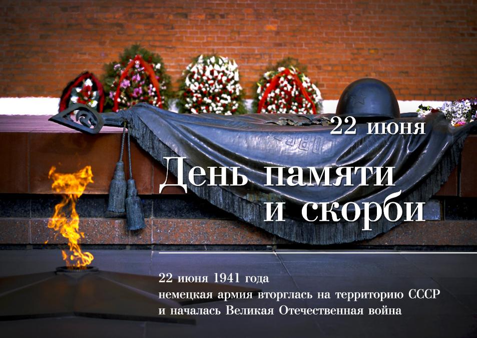 Днем, открытка день начала войны