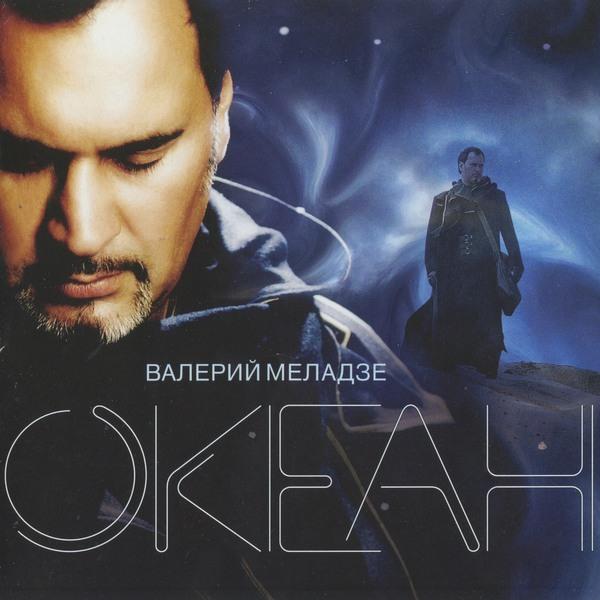 Валерий меладзе лучшие песни скачать бесплатно mp3
