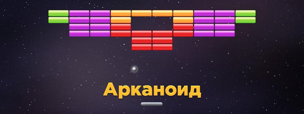 Game Арканоид – Игра Аркада