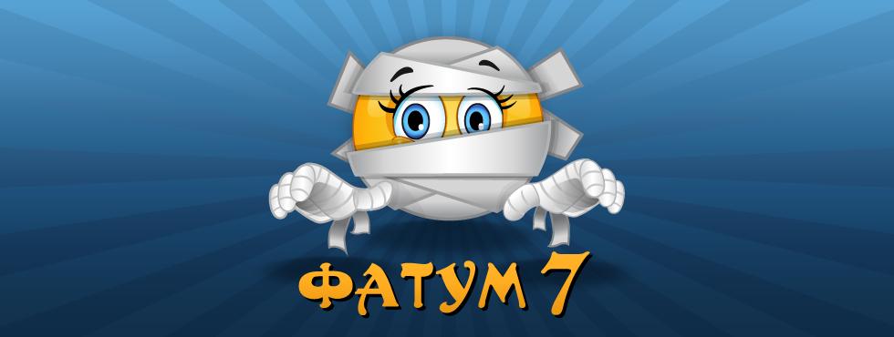 Игра Фатум7 (Зомби-RPG)