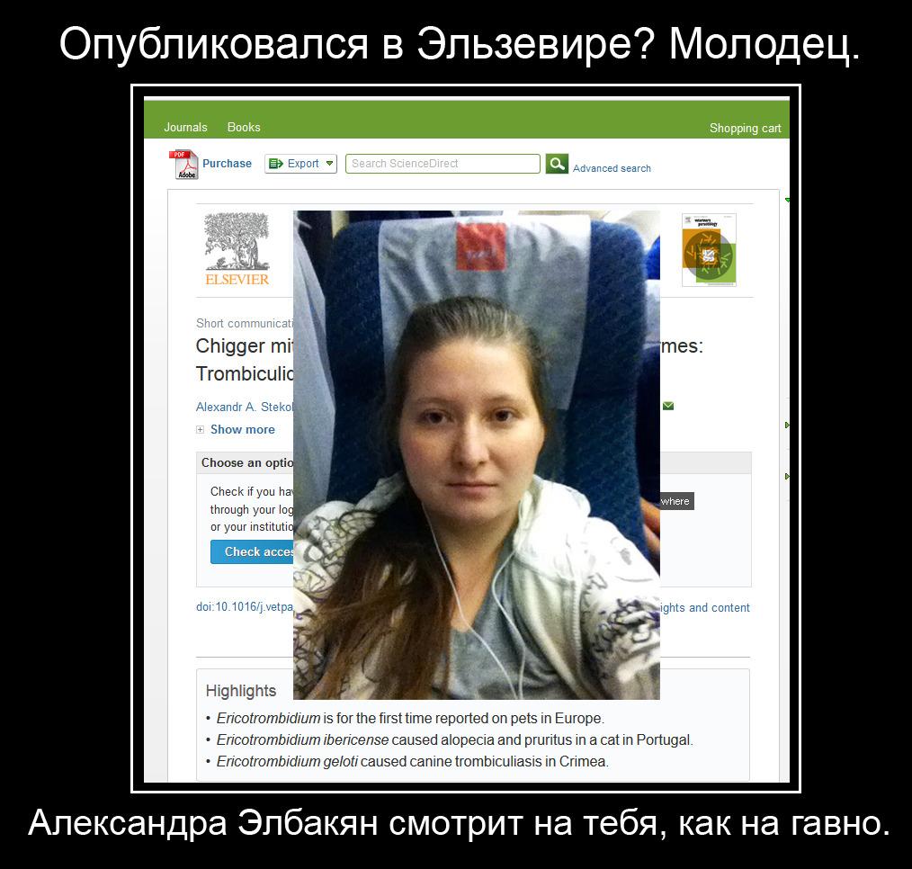 Александра Элбакян смотрит на тебя как на гавно